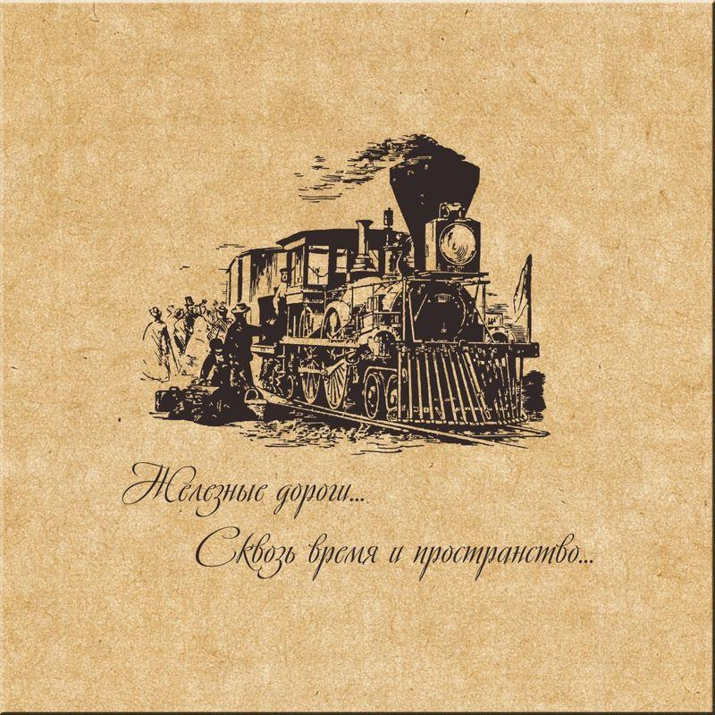 Поздравление папы с днем железнодорожника 55